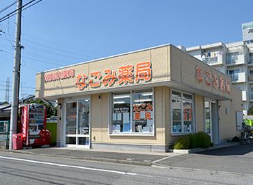 なごみ薬局 川越店